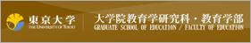 東京大学 大学院教育研究科・教育学部