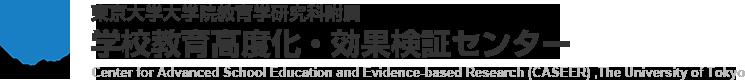 東京大学大学院教育研究科附属 学校教育高度化・効果検証センター